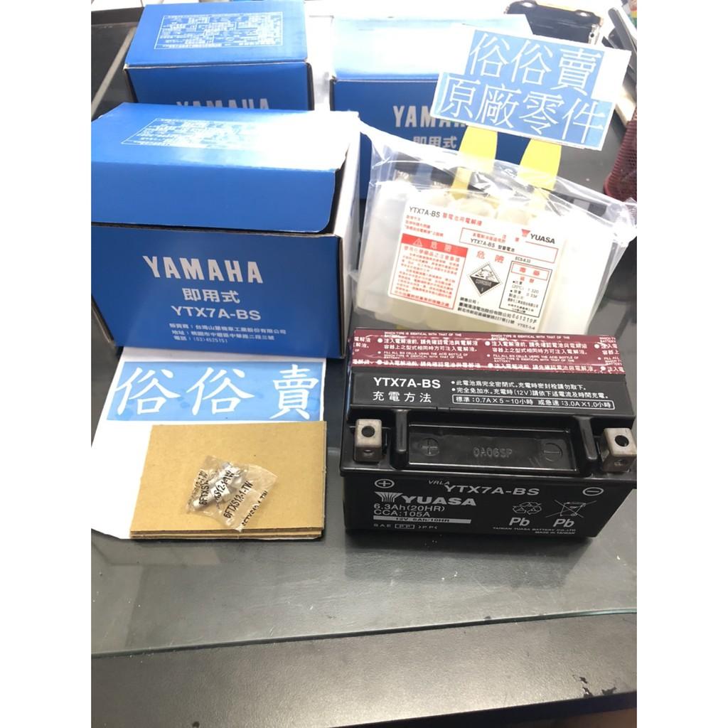 俗俗賣YAMAHA山葉原廠蓄電池總成 YTX7A-BS 機車用 七號電瓶 7號電池 全新 料號:4CB-H2100-29