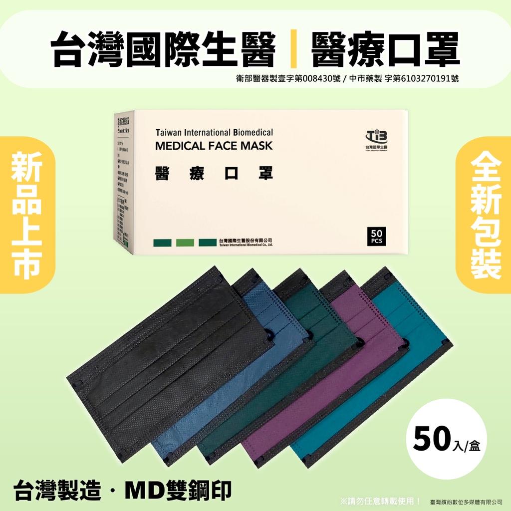 現貨【台灣製造MD雙鋼印】TiB台灣國際生醫醫療口罩 50入/盒《成人口罩、醫用口罩、深藍色口罩、深綠色口罩、黑色口罩》