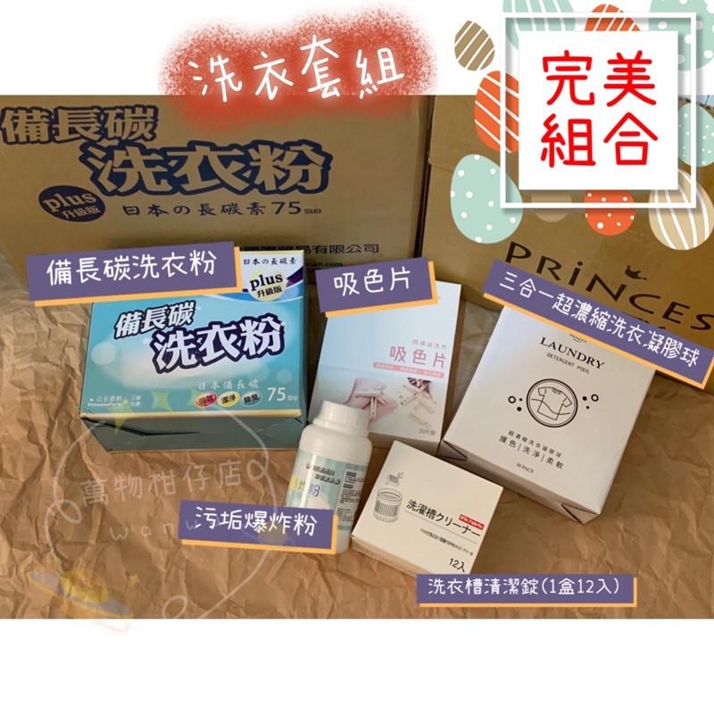 【萬物柑仔店】備長碳洗衣粉 1.5kg