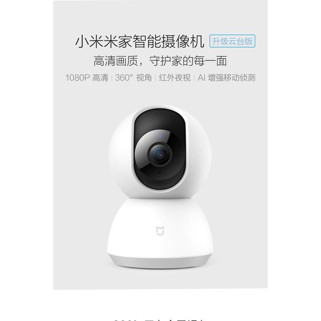 【台灣版現貨】米家智慧攝影機雲台版1080P手機APP監控  wifi攝影機 小米攝影機 網路監視 wifi無線監視器