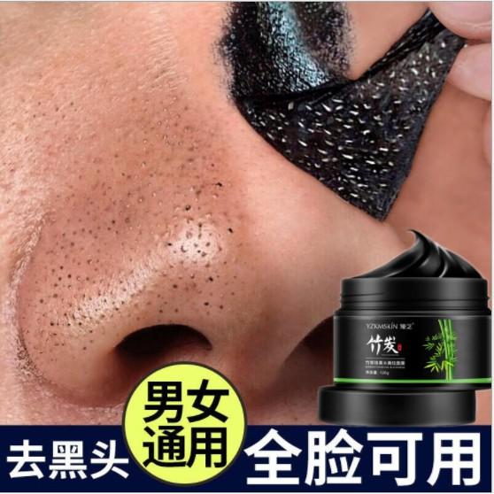 【卡姿蘭】娅芝竹炭去黑頭撕拉面膜T區清潔毛孔去粉刺吸控油鼻膜