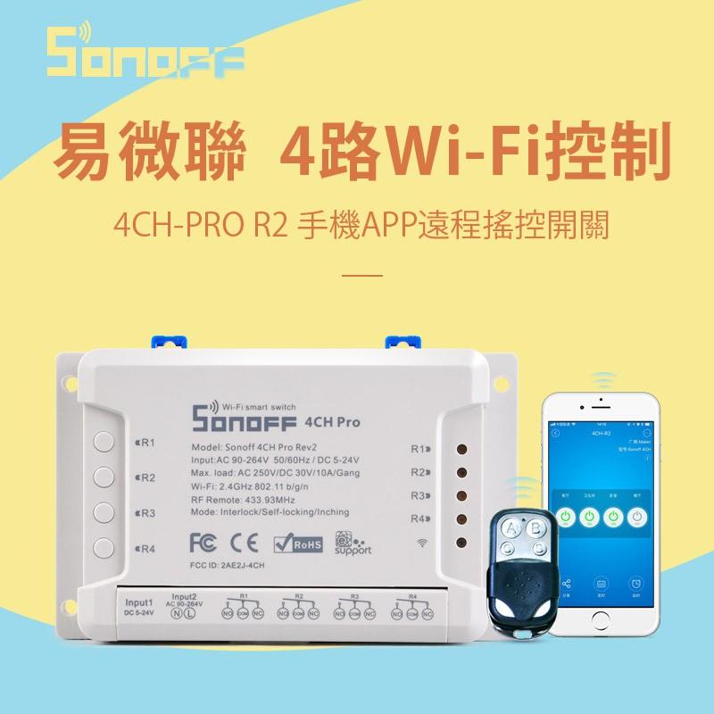手機APP鐵捲門遠端遙控器【 快速軸心鐵捲門】 APP無線開門器 格來得3S安進 含線路安裝說明