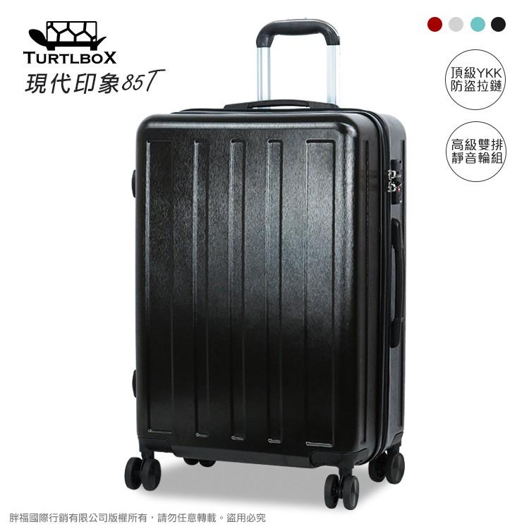 TURTLBOX 特托堡斯 85T 行李箱 20吋 旅行箱 PC髮絲紋 擴充版型 舊換新限量5折