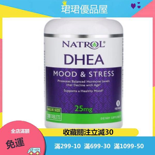 Natrol DHEA 25mg 300粒 脫氫表雄銅 備孕試管卵巢【珺珺優品屋】