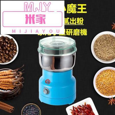 🔥台灣現貨免運🔥料理機 家用 小型 研磨機 五穀粉碎機 磨粉機 110v/220V 廚房家電 現