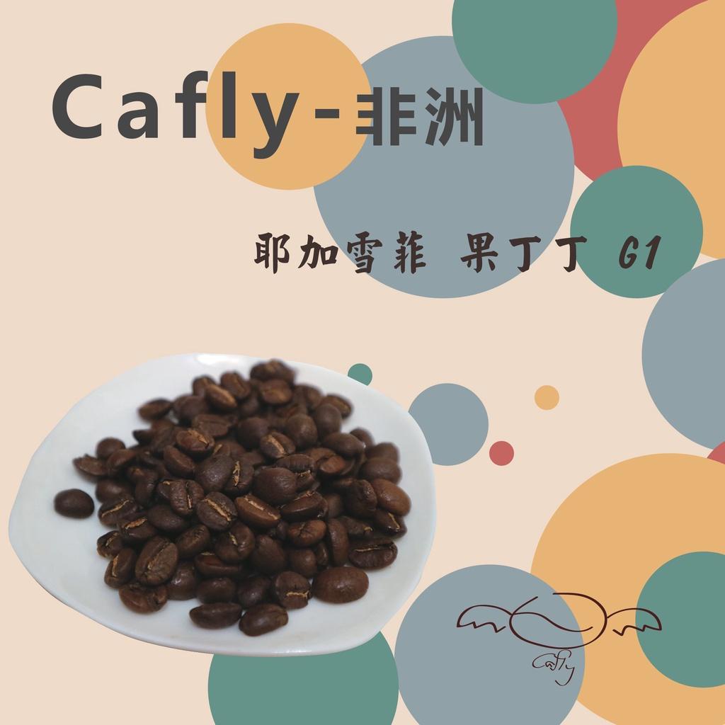 Cafly ☕ 耶加雪菲 潔蒂普鎮 果丁丁 日曬 G1 淺中焙