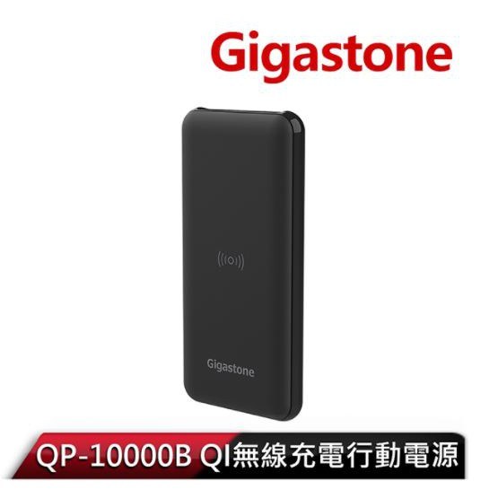 【Gigastone 立達國際】QI無線充電行動電源 QP-10000B