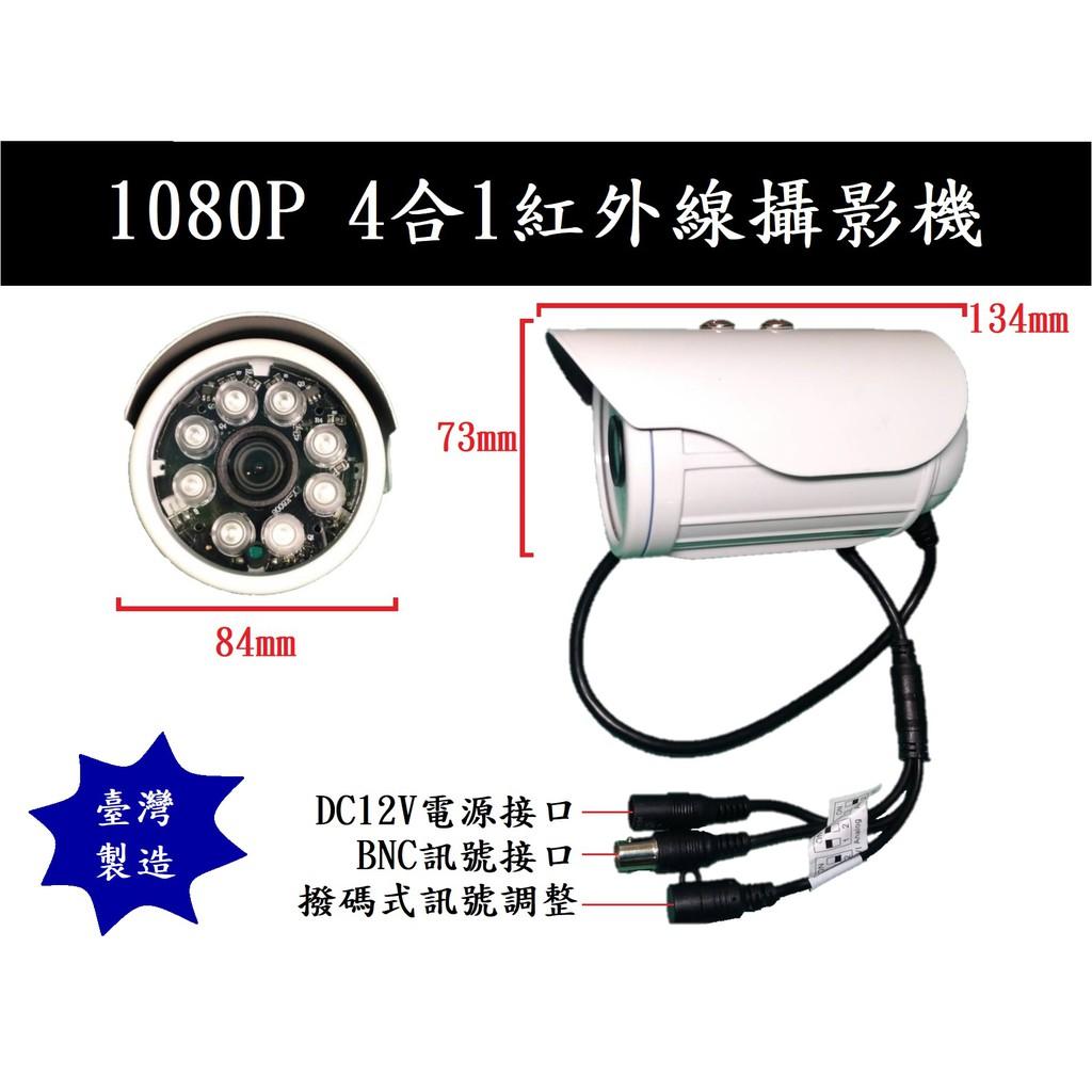 1080P 200萬 戶外防水 紅外線夜視功能 槍型攝影機 監視器專用鏡頭 台灣製造