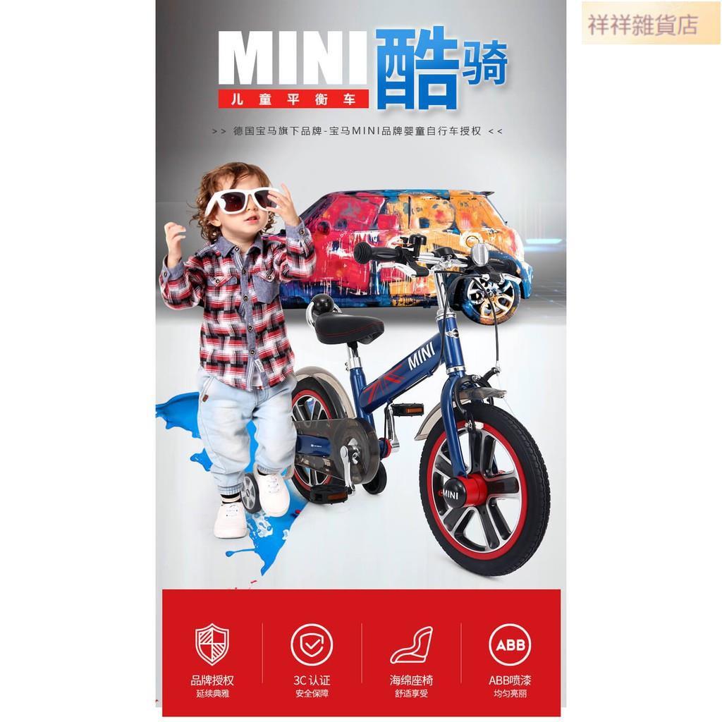 祥祥雜貨店❤️正版授權 英國 Mini Cooper 兒童腳踏車 單車 14吋