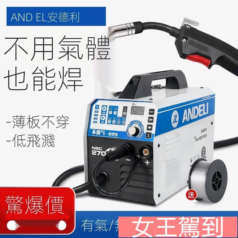 現貨-【安德利廠家直營】ANDELI無氣二保焊機 TIG變頻式電焊機 WS250雙用 氬弧焊機IGBT焊道