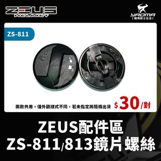 ZEUS安全帽 配件 ZS-811 ZS-813 811 813 鏡片螺絲 鏡片蓋 鏡片扣 耳蓋組 兩邊螺絲 耀瑪騎士 高雄市