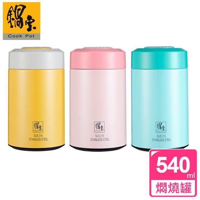 鍋寶#316超真空燜燒罐 540ml SVP-3654 悶燒罐