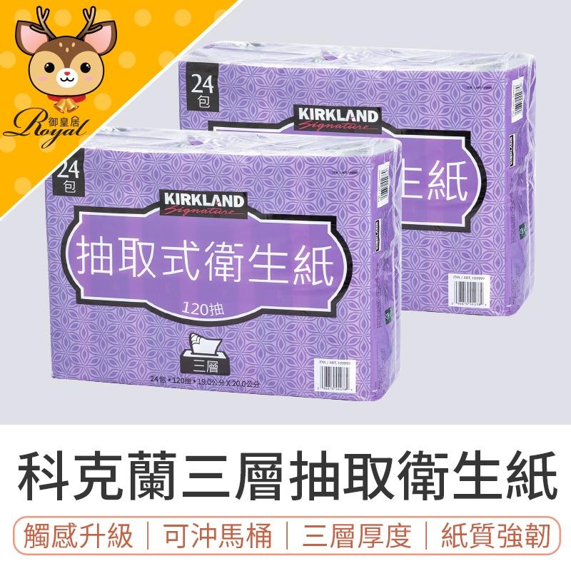 【Royal御皇居】科克蘭三層抽取衛生紙 抽取式衛生紙 科克蘭 衛生紙 整串大包裝 好市多 好事多 三層舒適 抽取