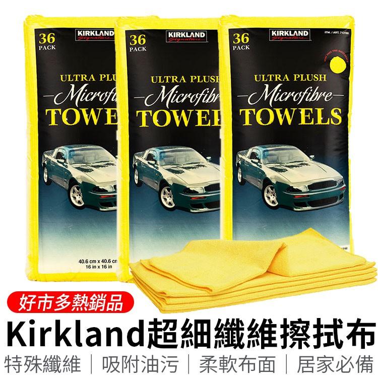 好市多 Kirkland超細纖維擦拭布  吸水抹布 洗車布 打蠟布 毛巾浴巾 Kirkland 好市多洗車布 洗車巾