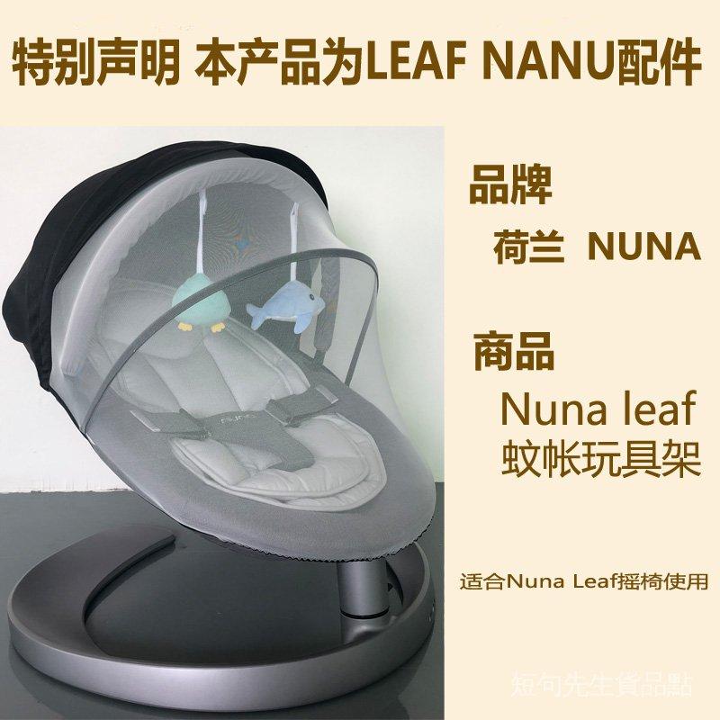 3ced 荷蘭Nuna Leaf 嬰兒搖椅玩具架新生兒寶寶搖椅蚊帳遮光頂棚配件