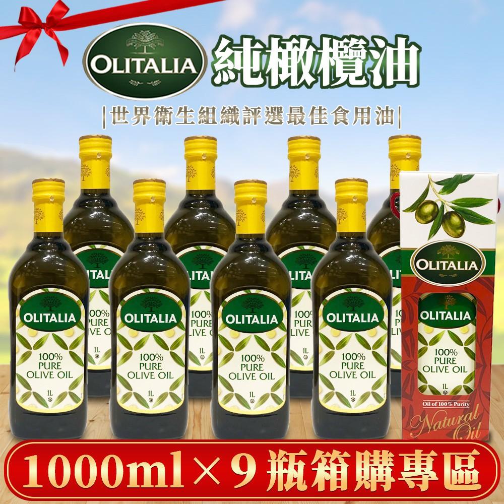 奧利塔純橄欖油1000ml*9瓶 過年過節送禮!另有OLITALIA葵花油橄欖油玄米油葡萄籽