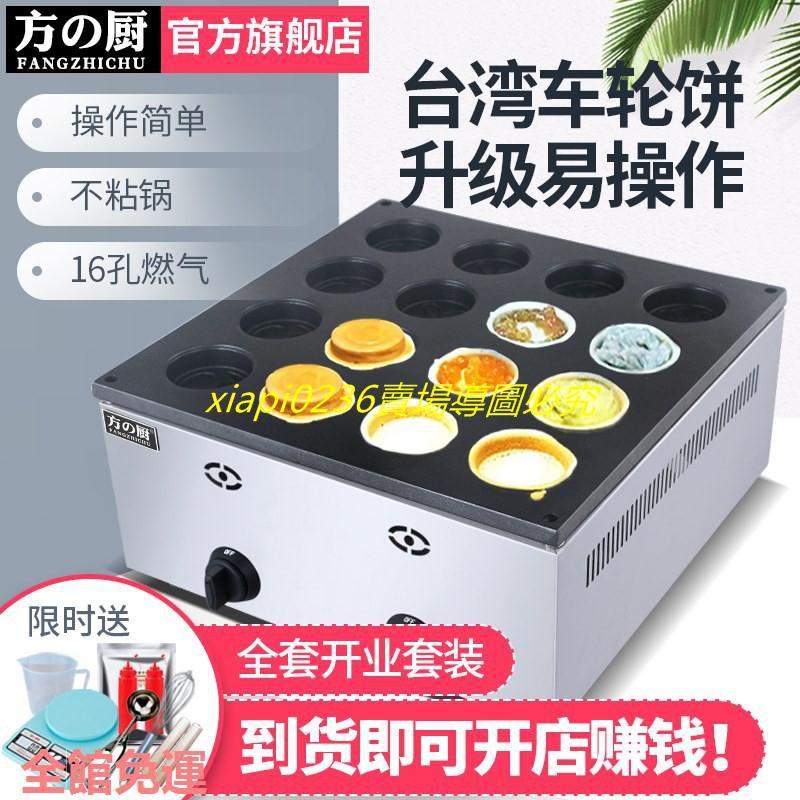 @漢堡機 方の廚燃氣車輪餅機16孔商用烤餅機臺灣小吃紅豆餅機器FC-2233A.R
