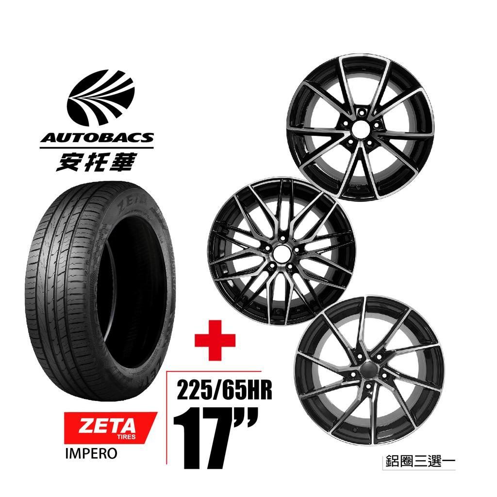 ZETA輪胎 225/65/17 - 圈17吋/5孔114/7.5J/ET40 四輪四圈組合/鋁圈三選一