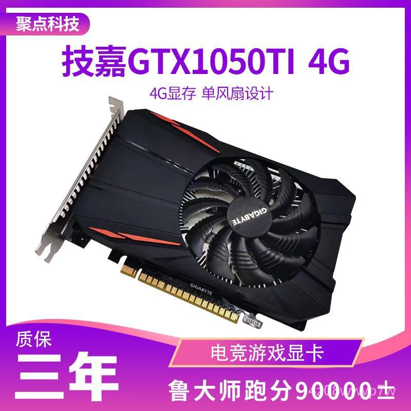 爆款~免运~技嘉GTX1050TI 4G 1050 2G 單風扇短卡溫控風扇遊戲顯卡
