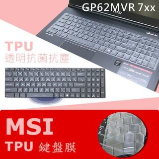MSI GE62VR 6RF 7RF 抗菌 TPU 鍵盤膜 鍵盤保護膜 (MSI15603) 臺北市