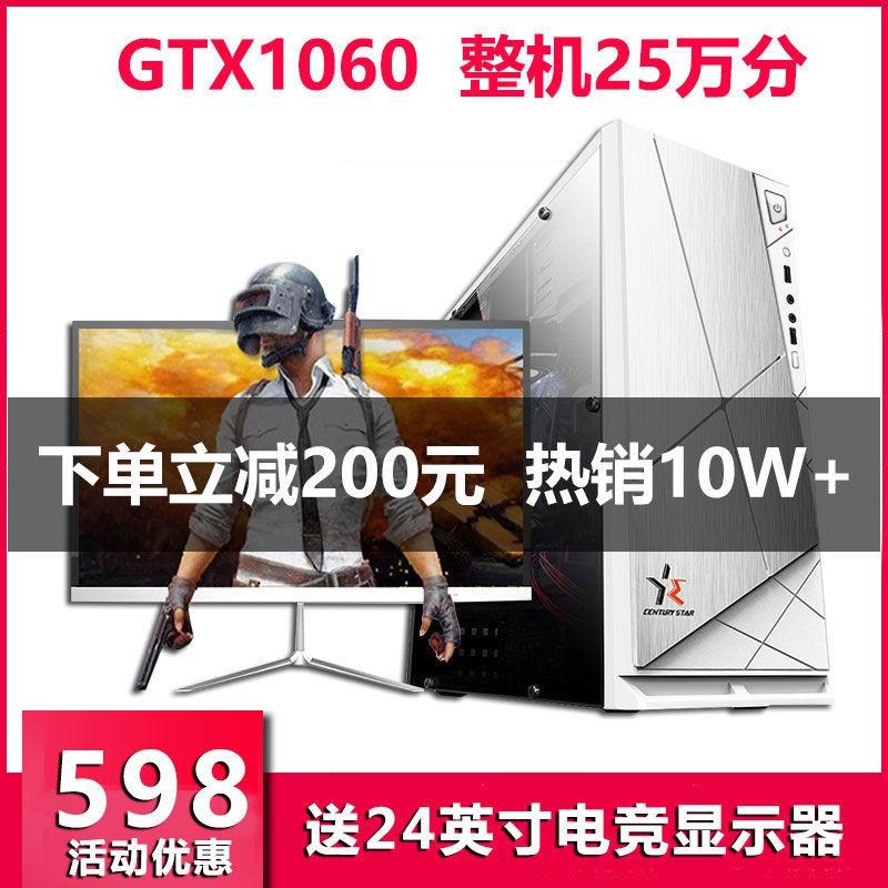 i5/i7 GTX1060吃雞臺式組裝電腦主機DIY兼容全套四核絕地求六核