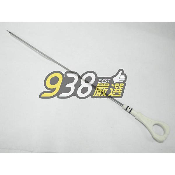 938嚴選 三菱 SAVRIN  2.0 / 2.4 機油尺 原廠 機油尺 機油 MITSUBISHI  中華汽車 正廠