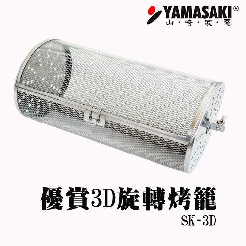 |配件| 山崎烤箱專用3D旋轉輪烤籠 SK-3D (SK-3580RHS/4580RHS/4590RHS共用)