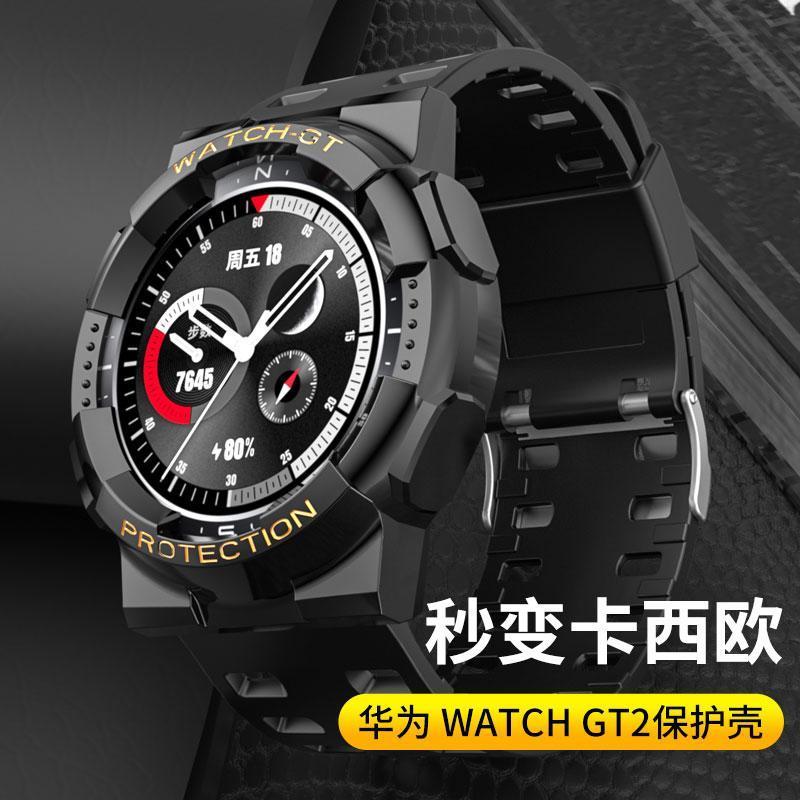 華為手錶gt2保護套watch GT2e錶殼同款榮耀magic2手錶殼軟殼
