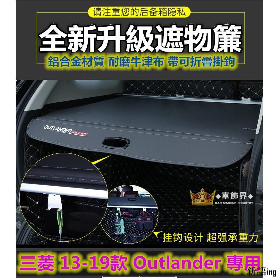 三菱 MITSUBISHI 17-21款 Outlander 專用 可伸縮遮物簾 拉簾 尾箱遮新語ing