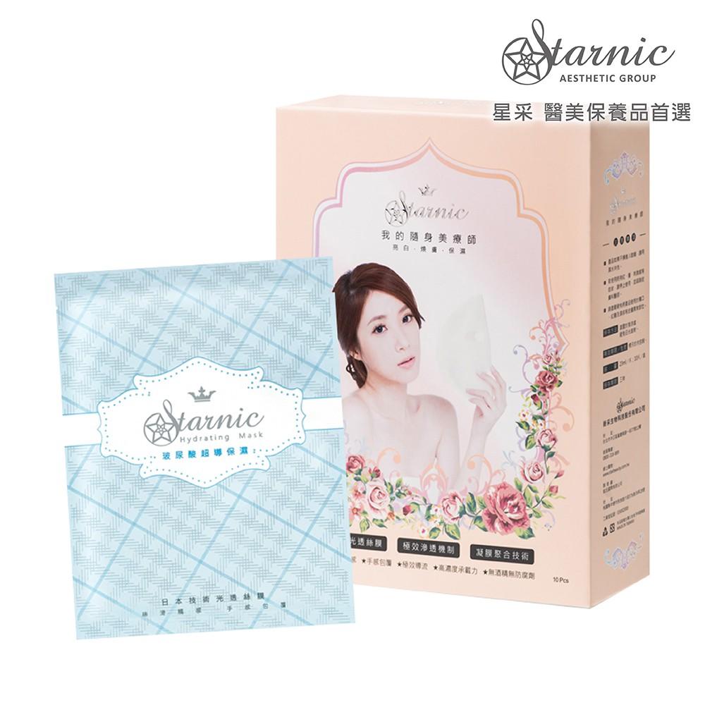 【星采】玻尿酸超導保濕面膜(10入)/盒