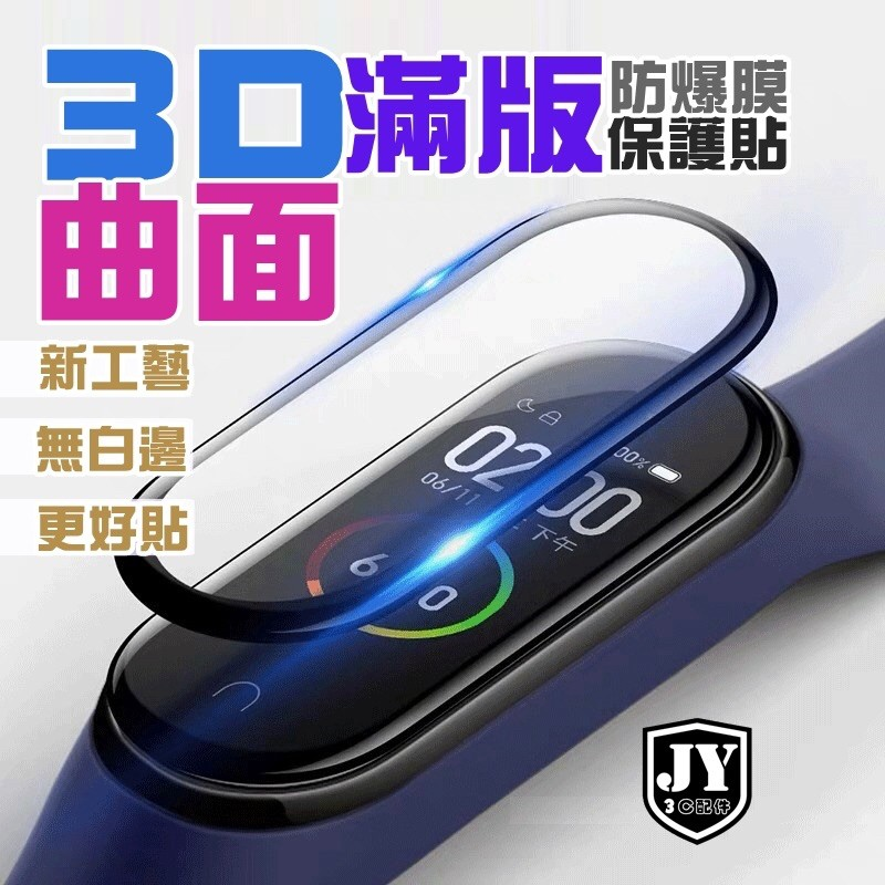 小米手環保護貼 3D曲面滿版 保護膜 適用小米手環6 小米手環5 小米手環4 小米手錶3