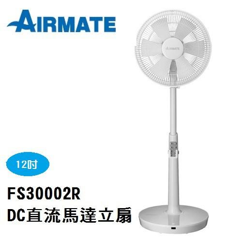 艾美特 Airmate FS30002R DC直流馬達風扇 (1年保固) 12吋 工藝設計 電風扇