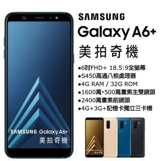 (特價出清)Samsung Galaxy A6+ 4G/ 32G 全新未拆封 原廠公司貨 A9 A8+ A7 A80 70 新北市