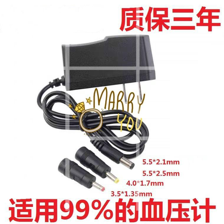 通用omron歐姆龍電源適配器電子血壓機計配件6V測量儀充電器源線