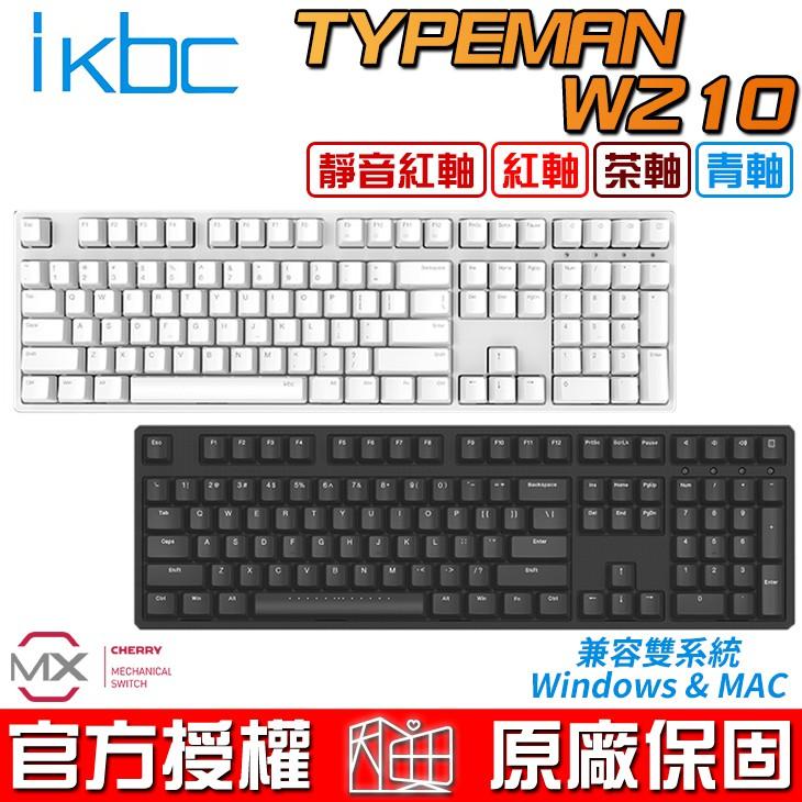 ikbc Typeman W210 CHERRY MX 青軸/茶軸/紅軸/靜音紅軸 2.4G無線 機械式鍵盤 送中文鍵帽