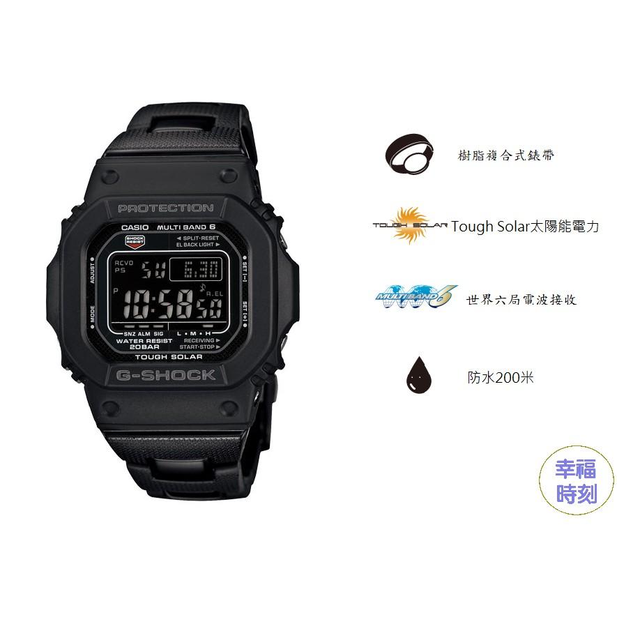 [幸福時刻]CASIO卡西歐G-SHOCK 絕對強悍太陽能六局電波錶款GW-M5610-1B GW-M5610BC-1