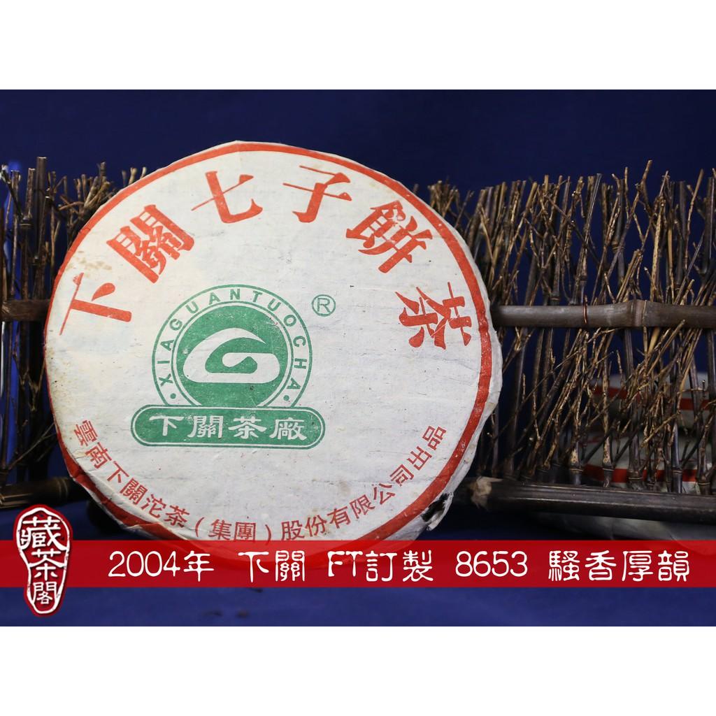 【藏茶閣】2004年雲南下關普洱茶 FT8653-3+1 特有野騷香 飛台訂製 野生茶 厚韻男人茶 七子餅茶