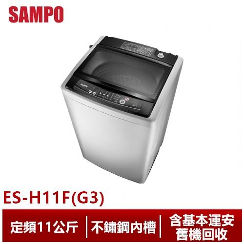 SAMPO聲寶ES-H11F(G3)  11公斤  定頻洗衣機