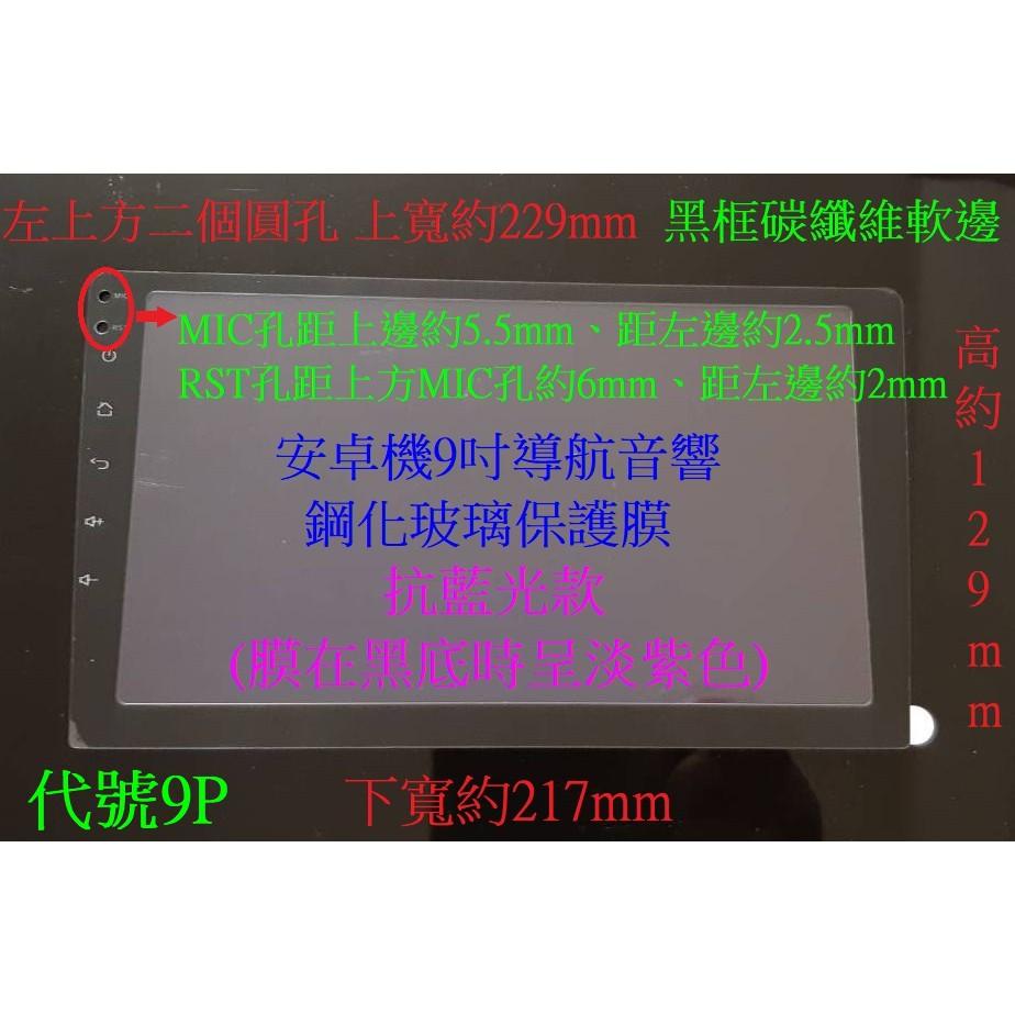 紫藍光車用安卓機9吋、10吋、10.1吋、10.2吋黑框滿版鋼化玻璃保護貼 JHY 飛鳥 車機觸控瑩幕抗藍光鋼化膜