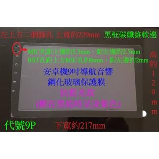 藍紫光車用安卓機9吋、10吋、10.1吋、10.2吋黑框滿版鋼化玻璃保護貼 JHY 飛鳥 車機觸控瑩幕抗藍光鋼化膜 臺中市