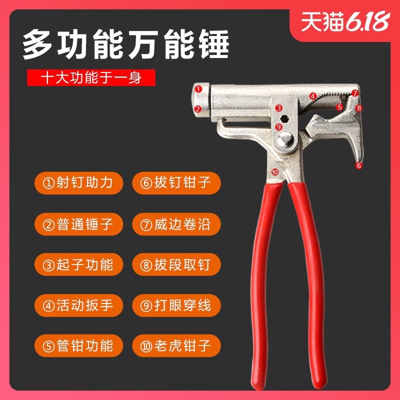 多功能錘子萬能錘一體式水泥釘鋼手動釘槍神器扳手鉗萬能合一