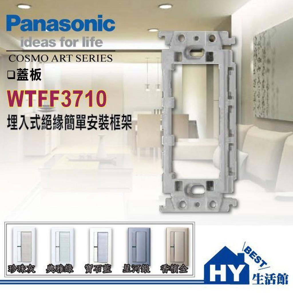 國際牌WTFF3710絕緣安裝框架【另有 GLATIMA系列 /  RISNA系列 】-《HY生活館》水電材料專賣店