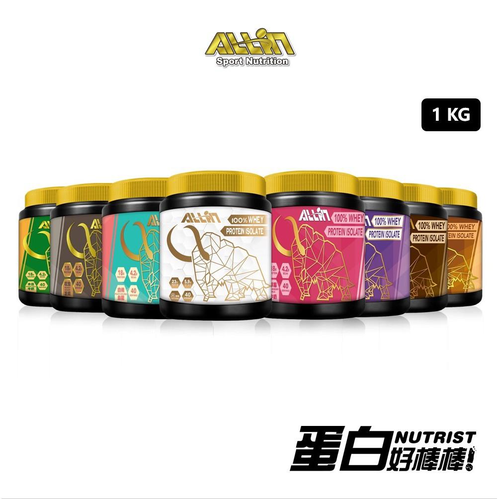 [台灣 ALL IN]分離乳清蛋白粉 1KG Whey Protein Isolate 罐裝《贈送隨身包》【蛋白好棒棒】