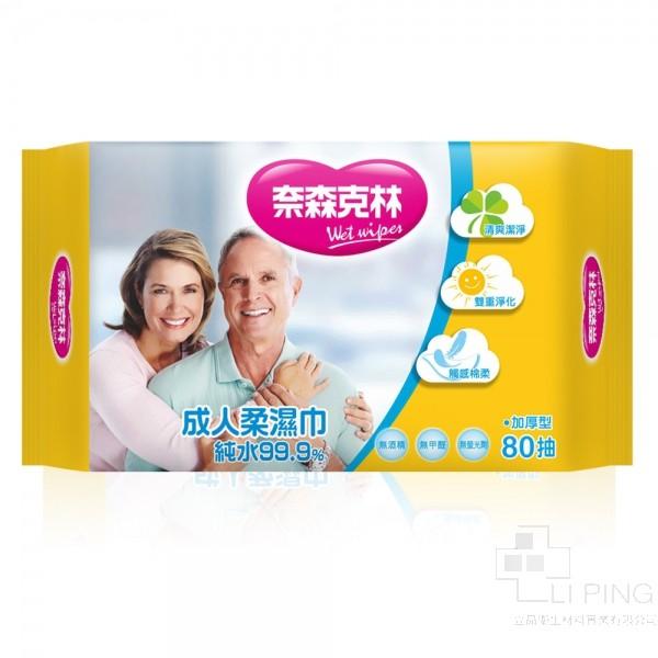 奈森克林成人柔濕巾(純水99.9%)加厚80抽