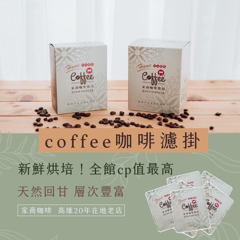 家商咖啡烘培 耶加雪菲濾掛包 麝香貓風味咖啡濾掛包