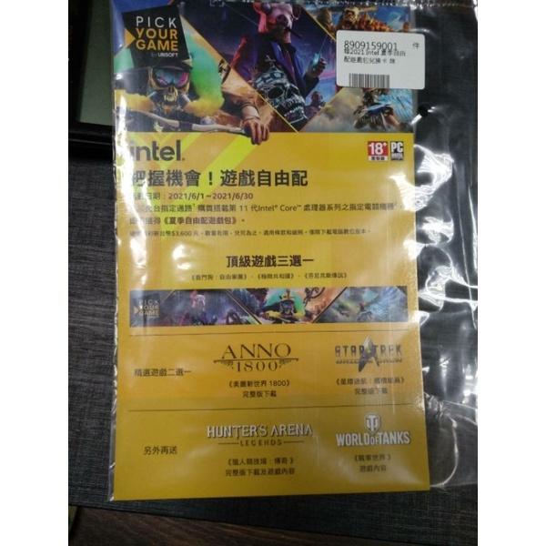 Intel 夏季自由配遊戲包(可領3款遊戲)