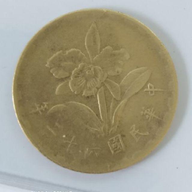 古鈔今幣/民國/六十五年/伍角/台幣/錢幣/硬幣/流通幣/舊幣