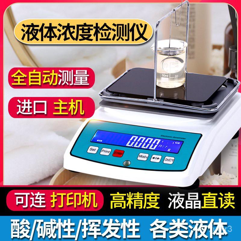 液體密度計酒精液鹼含量檢測儀乙醇氨水濃度測量儀硫酸鹽酸測試儀