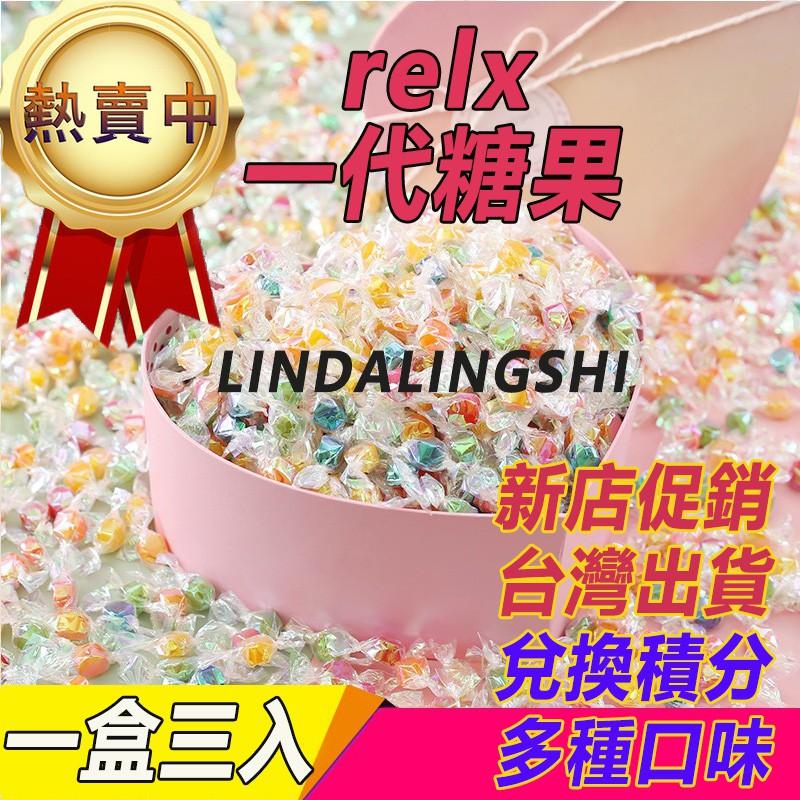 🔥台灣出貨 悅刻一代 悅刻軟糖  relx 一代 軟糖  西瓜 可樂 薄荷 數量有限 可兌換積分 歡迎批發