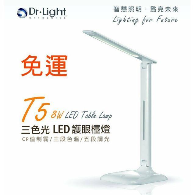 【發發館】加送狗骨枕Dr.Light T5 LED觸控式三色溫五段檯燈/高CP三色溫切換/5段亮度調整